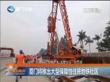 新闻斗阵讲 2017.3.14 - 厦门卫视 00:24:41