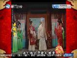 女相爷 斗阵来看戏 2017.03.16 - 厦门卫视 00:50:28