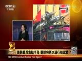 《今日关注》 20170316 美韩重兵集结半岛 朝鲜将再次进行核试验?