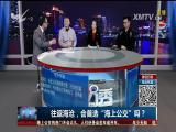 """往返海沧,会首选""""海上公交""""吗? TV透 2017.3.16 - 厦门电视台 00:25:08"""