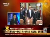 《今日关注》 20170318 美国务卿访华 中美启动两国元首会晤准备工作
