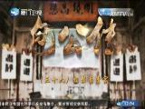 包公传(三十六)相聚南清宫 斗阵来讲古 2017.03.20 - 厦门卫视 00:30:13