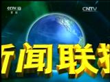 03月20日 新闻联播