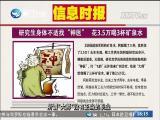 新闻斗阵讲 2017.3.21 - 厦门卫视 00:24:29