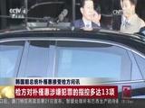 《中国新闻》 20170322 19:00