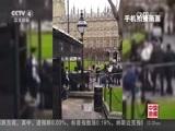 [中国新闻]英国议会大厦外发生恐怖袭击事件 新闻现场:枪声突响 人群逃散