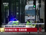 [中国新闻]英国议会大厦外发生恐怖袭击事件 袭击者开车冲撞行人致多人死伤
