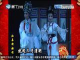 知县斩按司(3)斗阵来看戏 2017.03.23 - 厦门卫视 00:31:29