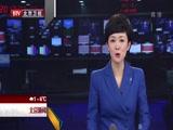 《北京新闻》 20170323