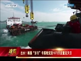 """出水!韩国""""岁月""""号客轮沉没1073天后重见天日"""