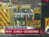 《中国新闻》 20170323 03:00