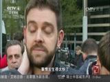 [中国新闻]英国议会大厦外发生恐怖袭击事件 目击者描述事发经过