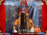 状元认母(3) 斗阵来看戏 2017.03.28 - 厦门卫视 00:48:48