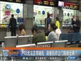 新闻斗阵讲 2017.3.28 - 厦门卫视 00:25:19