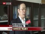 [北京新闻]永外城拆西三楼 6月底前闭市