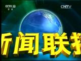 《新闻联播》 20170329 21:00