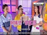 """《美丽俏佳人》 20170329 敢于翻""""旧""""帐"""