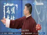 包公传(四十四)受封孝宁宫 斗阵来讲古 2017.03.30 - 厦门卫视 00:29:14