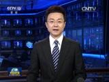 《新闻联播》 20170331 19:00
