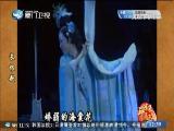 恪守南音精髓的艺术大家 吴世安 斗阵来看戏 2017.04.01 - 厦门卫视 00:48:32