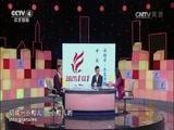 《城市1对1》 20170402 陶瓷之旅 中国·汝州-西班牙·巴塞罗那