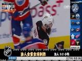 [NHL]北美冰球职业联赛一周精彩比赛回顾
