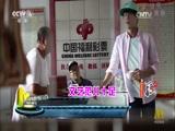 [中国电影报道]林更新化身心灵导师 怂恿老范谈恋爱