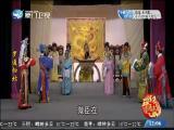 罗通扫北(1)斗阵来看戏 2017.04.02 - 厦门卫视 00:47:57