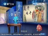 商贾传奇(一) 商人出世 斗阵来讲古 2017.04.03 - 厦门卫视 00:28:52