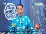 商贾传奇(三)鲍叔识人 斗阵来讲古 2017.04.05 - 厦门卫视 00:28:53