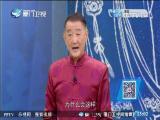 商贾传奇(四)子贡救鲁 斗阵来讲古 2017.04.06 - 厦门卫视 00:29:30
