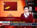 海西财经报道 2017.04.06 - 厦门电视台 00:07:14