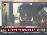 韩国:三星电子副会长李在镕首次出庭受审