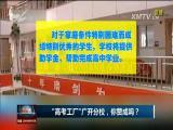 """""""高考工厂""""广开分校,你赞成吗? TV透 2017.4.11 - 厦门电视台 00:25:03"""