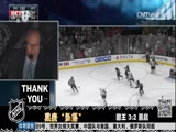 [NHL]一周集锦:多伦多枫叶收获季后赛门票