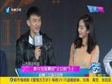 """[娱乐乐翻天]新片与张震组""""父女档""""?!杨幂少女画风获赞"""