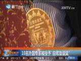 新闻斗阵讲 2017.4.12 - 厦门卫视 00:25:08