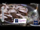 苗准美食 2017.04.13 - 厦门电视台 00:13:14