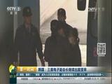 韩国:三星电子副会长继续出庭受审