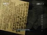 金融风波1948 第五集 币改泄密案(上) 00:22:52