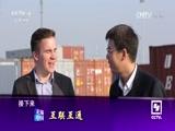 《走遍中国》 20170414 5集系列片《大通道》(5)互联互通