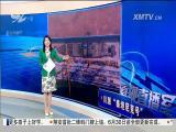 厦视直播室 2017.4.15 - 厦门电视台 00:47:29
