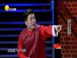 《谁呀2》刘亮 白鸽