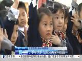 厦视新闻 2017.4.16 - 厦门电视台 00:24:30