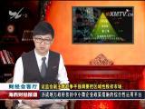金融聚焦 2017.04.15 - 厦门电视台 00:10:26