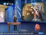 金庸群侠传(一)武当派开山始祖 斗阵来讲古 2017.04.17 - 厦门卫视 00:29:14