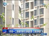 两岸新新闻 2017.4.18 - 厦门卫视 00:28:08