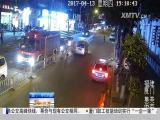 午间新闻广场 2017.4.18 - 厦门电视台 00:20:12