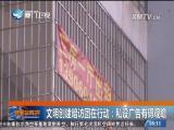 新闻斗阵讲 2017.4.19 - 厦门卫视 00:25:04