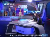 """木""""槿""""花谢 韩国未来谁主沉浮? 两岸直航 2017.4.19 - 厦门卫视 00:29:55"""